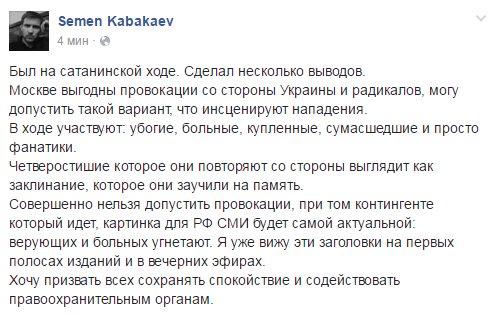 На маршруте следования крестного хода обнаружены закладки взрывных устройств, - Геращенко - Цензор.НЕТ 5684