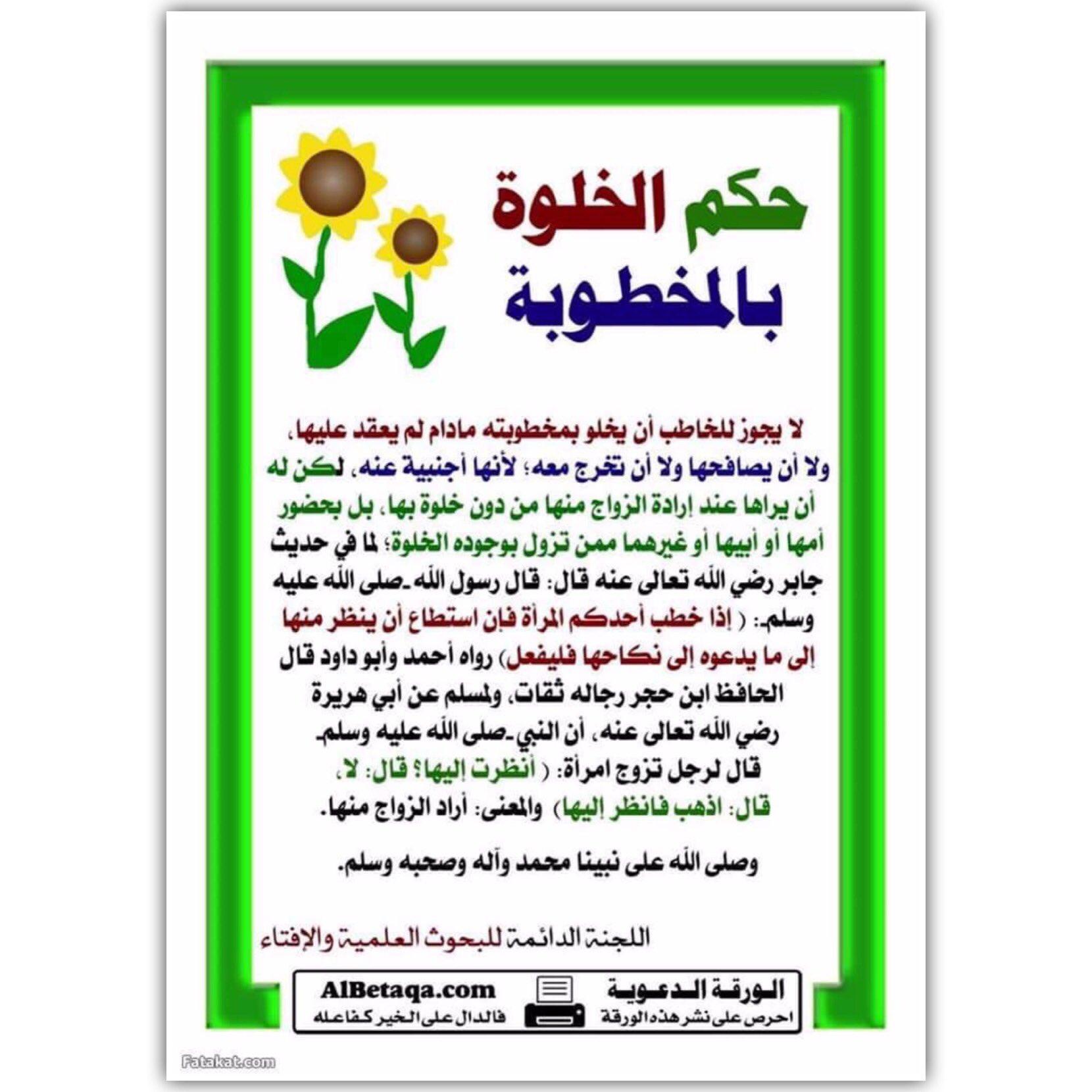 السلفية منهج حق On Twitter حكم الخلوة بالمخطوبة