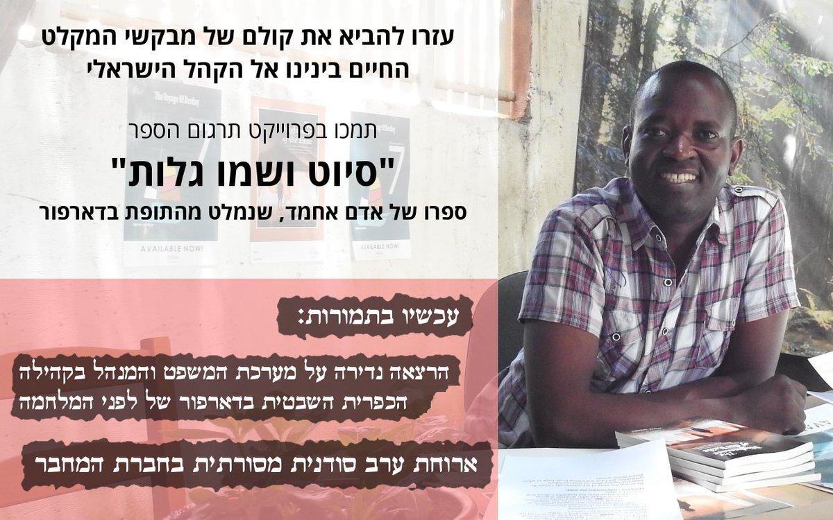 עזרו לאדם להגיע לקהל הישראלי. קראתי את הספר וממליצה בזכות תוכן מקורי ונדיר ממקור ראשון. https://t.co/XSZ3wi5AiJ https://t.co/kDY5Tu5KL0