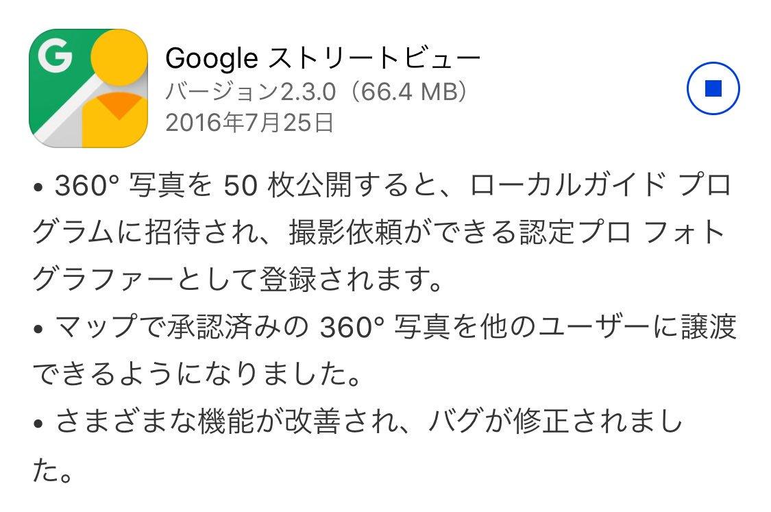 GoogleストリートビューiOSアプリがアップデートされたけど、その更新内容が非常に興味深い。ストリートビュー認定フォトグラファーの登録が、手持ち写真50枚のアップロードで出来るだなんて、ハードル下がったなぁ。 https://t.co/wAv4uSpRdn