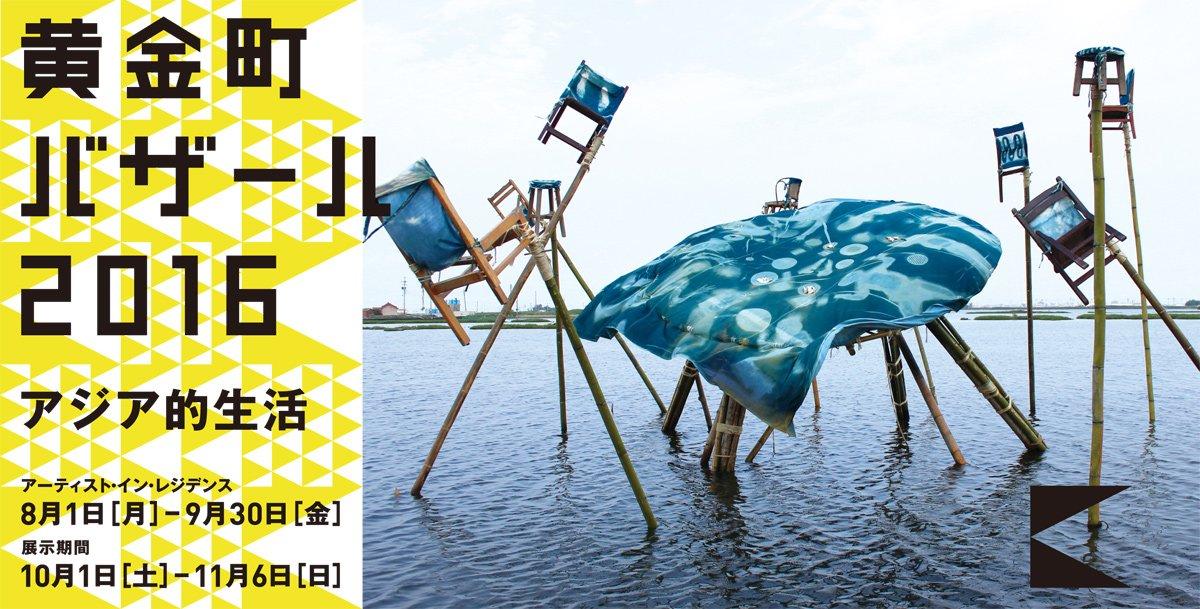 【お知らせ!】7月31日(日)から黄金町バザール2016アーティストたちが順次黄金町でのレジデンスを開始します! #KB2016 #黄金町アート https://t.co/mwdtloeNEu https://t.co/MVvT45Beei