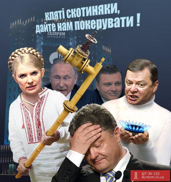 Украина избавилась от газовой зависимости от России, - Пайетт - Цензор.НЕТ 6753