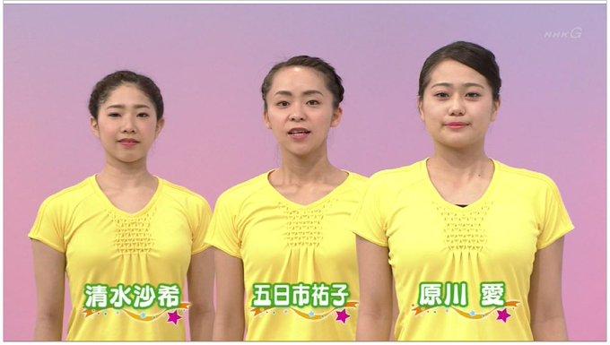 テレビ体操 五日市