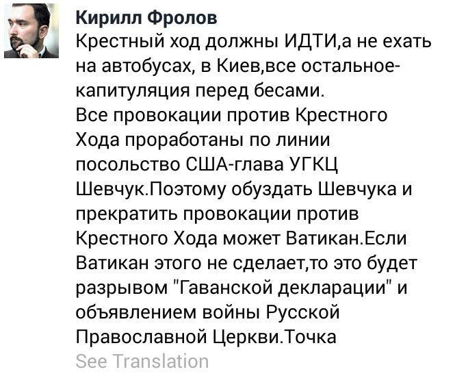 Участники крестного хода с Бориспольской трассы на автобусах направились на ночлег в один из монастырей Киева, - МВД - Цензор.НЕТ 986