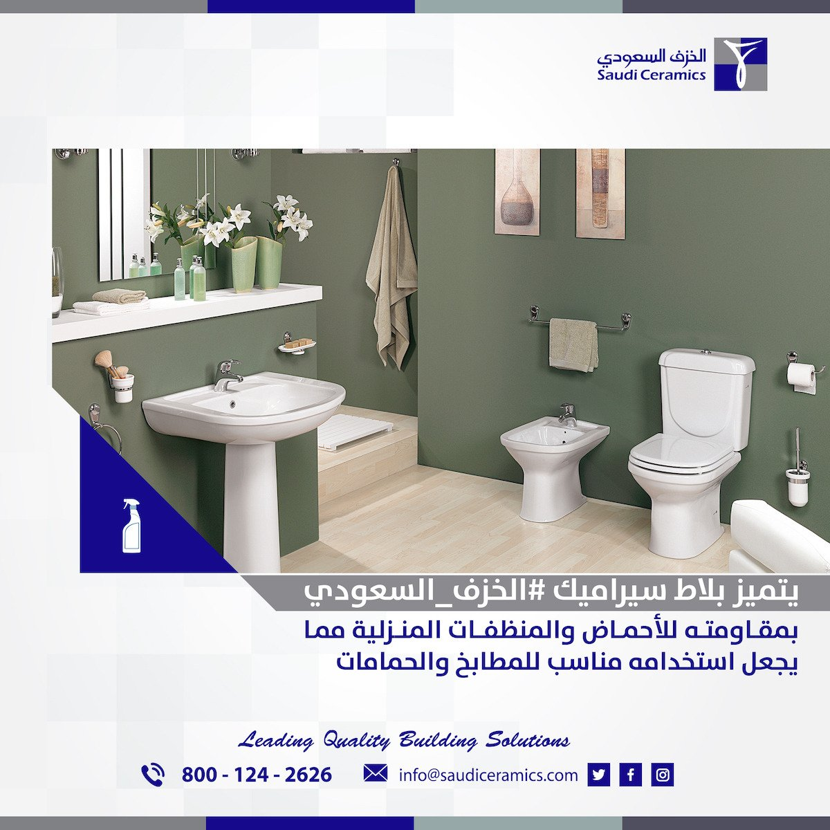 الخزف السعودي Pe Twitter يتميز بلاط سيراميك الخزف السعودي بمقاومته للأحماض والمنظفات المنزلية مما يجعل استخدامه مناسب للمطابخ والحمامات