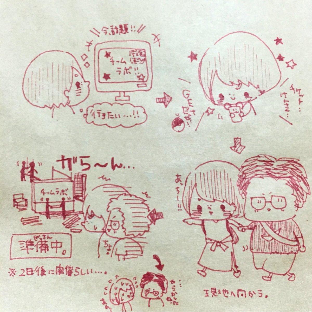 """ひィ仔@安藤(あんちゃん)の本3 on twitter: """"チームラボいきたいな"""