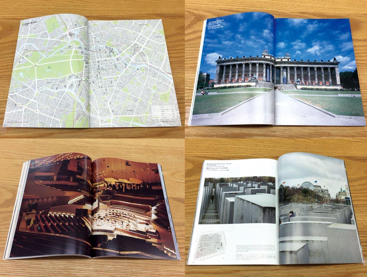 本日発売!a+u8月号「ベルリン──建築と都市のコンテクスト」18世紀以降次々と様相を大きく変え時代を映し続けてきたベルリン。その「現在」の姿を表す90作品を撮り下ろし写真で紹介します!https://t.co/pNPn2FUKix https://t.co/HdYT2JExEU