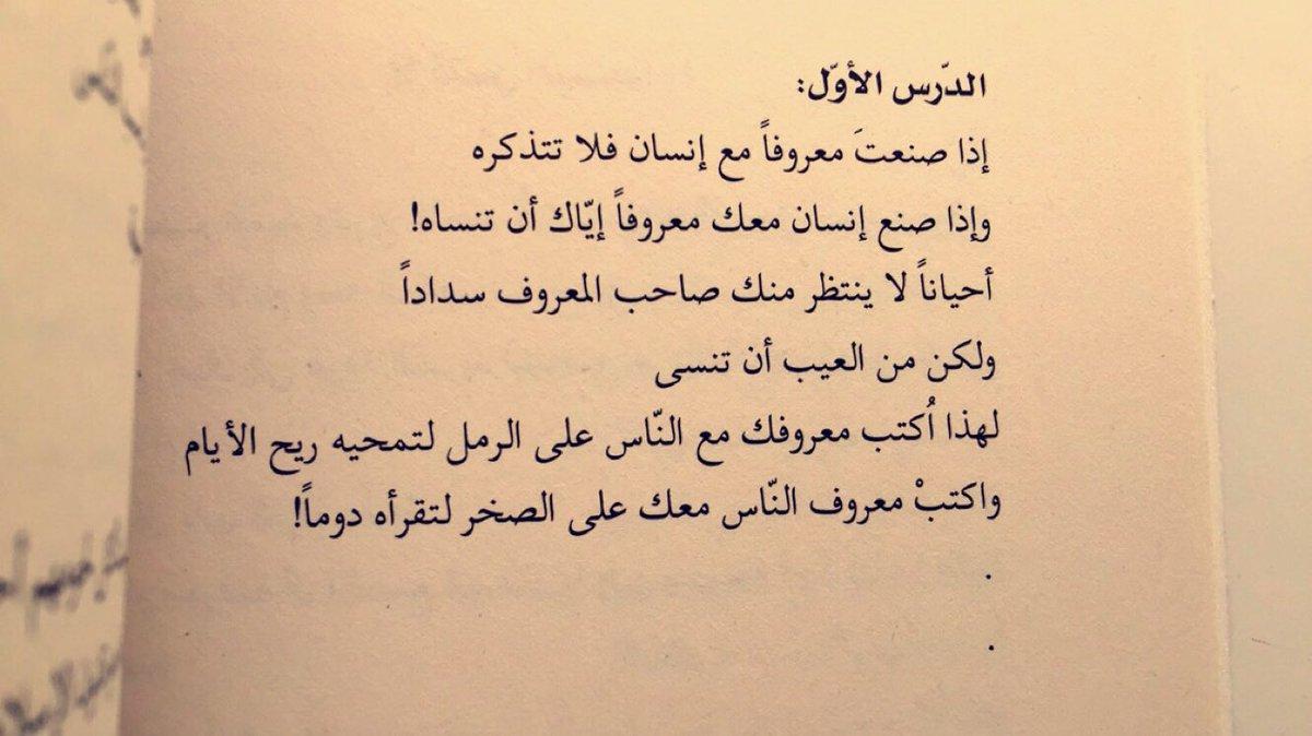اقتباسات من كتاب حديث الصباح