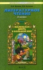 литературное чтение 2 класс фгос школа россии рабочая тетрадь