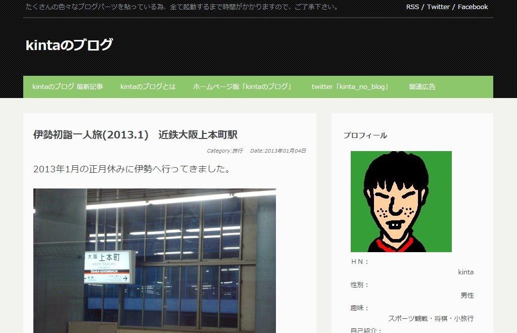 kintaのブログ「伊勢初詣一人旅(2013.1)」正月休みに伊勢に初詣に出かけました。日帰り旅行記です。1話~47話まであります。是非見てください。http://kintanoblog.nomaki.jp/ise2013.1.html #伊勢 #ise #旅行