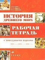 история древнего мира 5 класс тетрадь для проектов и творческих работ