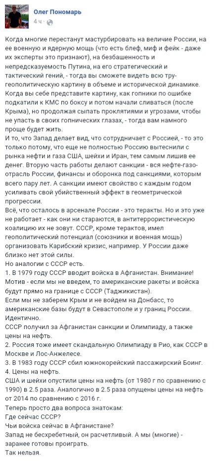 """37% россиян полагают, что страна движется в неправильном направлении, но поддержка Путина растет, - опрос """"Левада-центра"""" - Цензор.НЕТ 7295"""