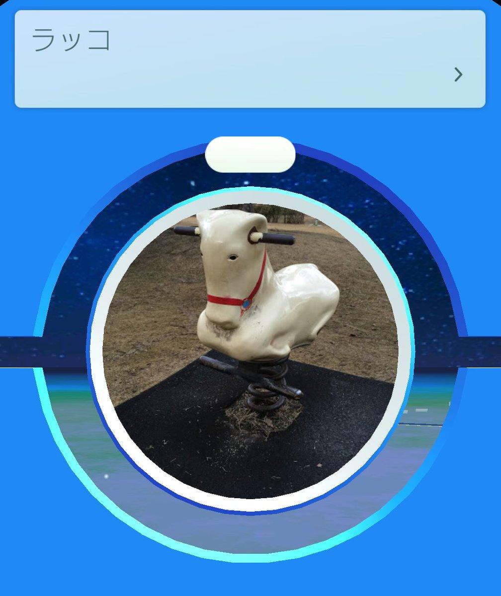 いいえ、それは馬です。 #ポケストップふざけてんのかグランプリ pic.twitter.com/IaLDRRHBIA