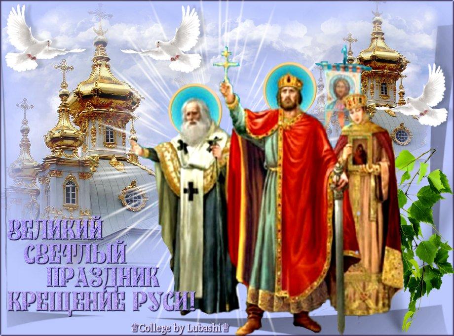День крещения руси 28 июля картинки