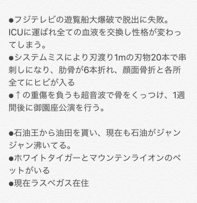 これマジ!?引田天功の超絶エピソードのレベルが高すぎてもはや理解不能www