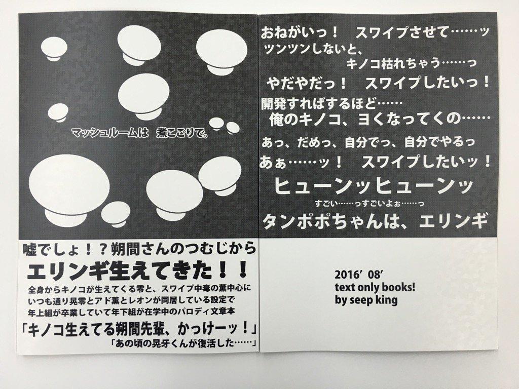 8/13夏コミ東3イ-29b「INNOSATE」様の新刊!フライトセットエコノミーは表紙クリスタル、本文ナチュラルで作らせていただきました! #見本掲載許可本ご紹介