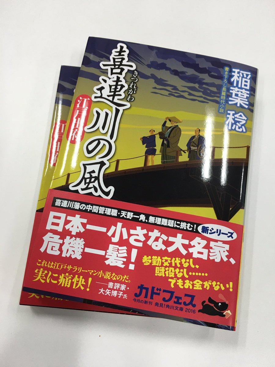 売れてます 稲葉稔さんの新シリーズ 喜連川の風 江戸出府 日本一小さい ...