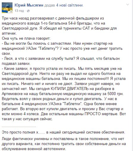 """""""Детище Бирюкова пытается монополизировать процесс обеспечения ВСУ"""", - Свирко - Цензор.НЕТ 6445"""