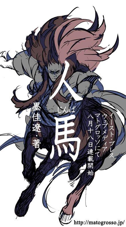 【予告】墨佳遼(@sumiyoshi0201)の漫画『人馬』が、8月18日連載開始!舞台は架空の戦国時代。人の上半身と馬の下半身を持つ生き物【人馬(じんば)】が、生きて走りゆく物語。https://t.co/r67RxTLGcM https://t.co/GduHQE6bc4