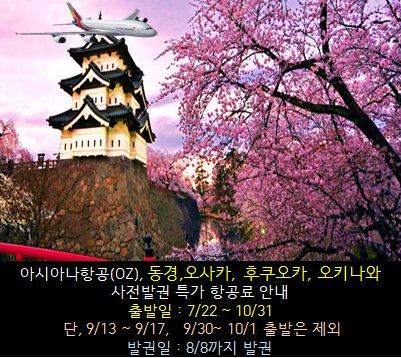 #아시아나항공 (OZ), #동경_오사카_후쿠오카_오키나와 사전발권 특가 항공료 안내  (~10/31 )-8/8까지 발권  보기 https://t.co/HiZTOSWG74 https://t.co/z6SvGxlTnP