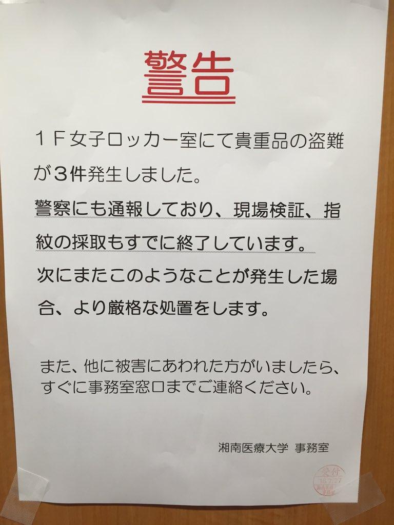湘南医療大学学生掲示板 (@shona...