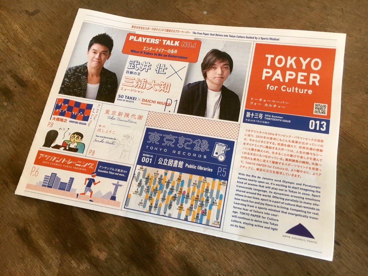 【今週のフリーペーパー】東京の文化を研究するフリーペーパー「TOKYO PAPER for culture」が届きました。IID1階のフライヤー棚にて設置しております!https://t.co/zqZBe9kuXE https://t.co/uslhh75iHA