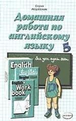 ответы по контрольной английскому 5 класс