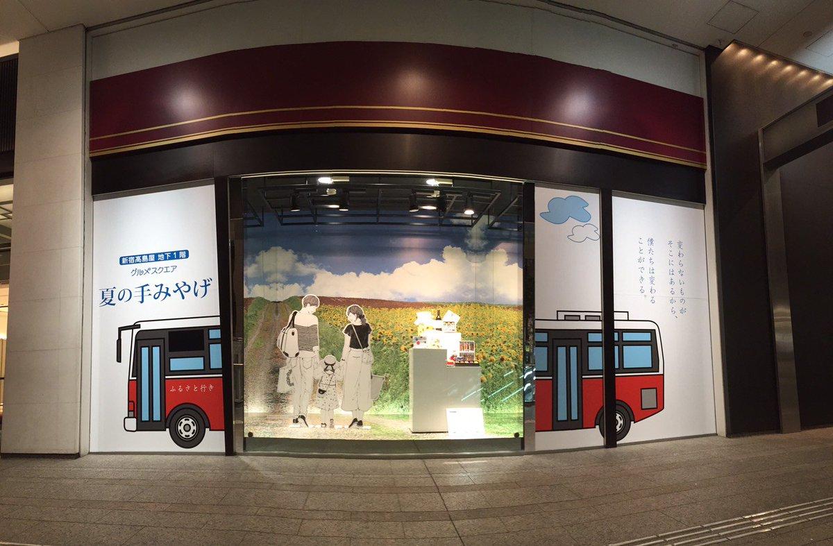 """【お知らせ】新宿高島屋さん地下1階グルメスクエアで開催中の""""夏のてみやげ""""キャンペーンのイラストを制作させて頂きました。8/16まで2階JR口のショーウィンドーにてパネル展開されています。お近くにお越しの際はぜひお立ち寄りください! https://t.co/msjLSn9Xla"""