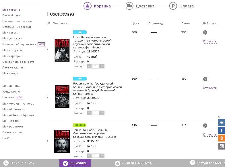 вайлдберриз интернет магазин официальный сайт на русском г москва