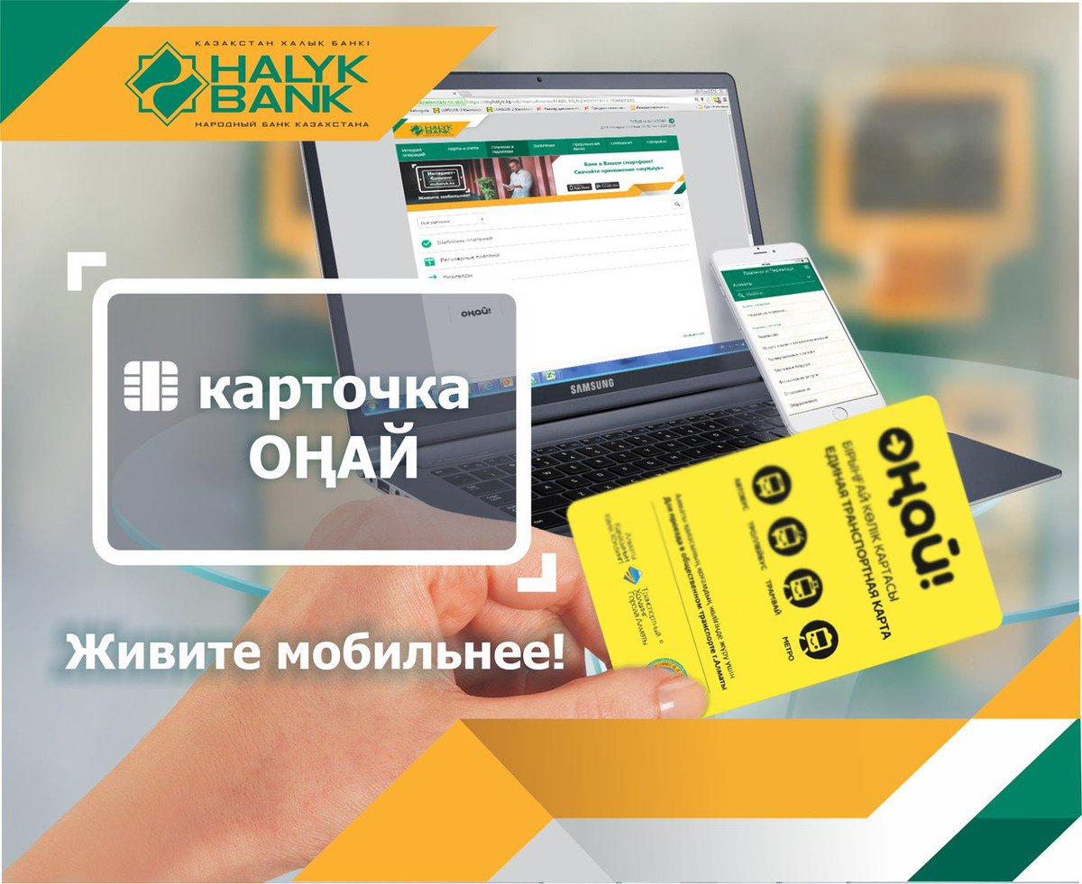 как узнать баланс карточки народного банка