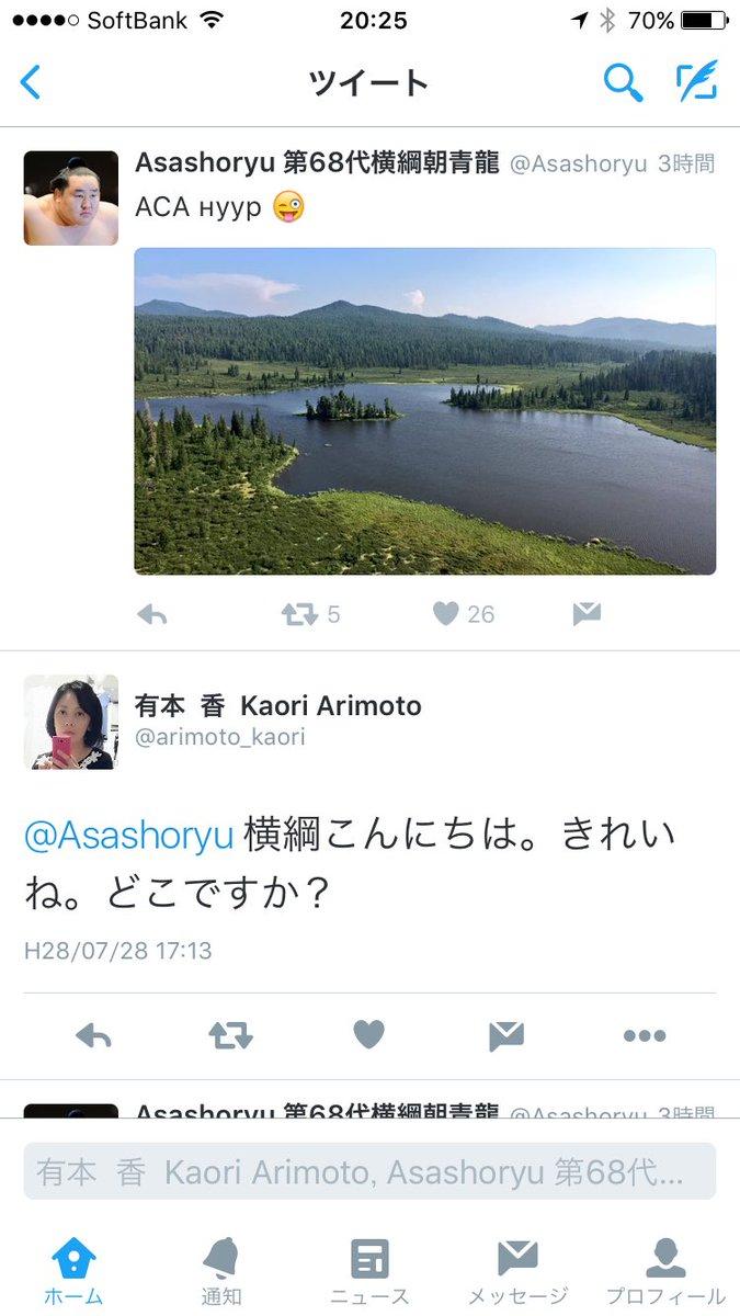 朝青龍と有本さんの関係は全く知らんがこの謎のやりとり見て笑った。 https://t.co/gdGamrZslt https://t.co/jRMVFXR0Sn