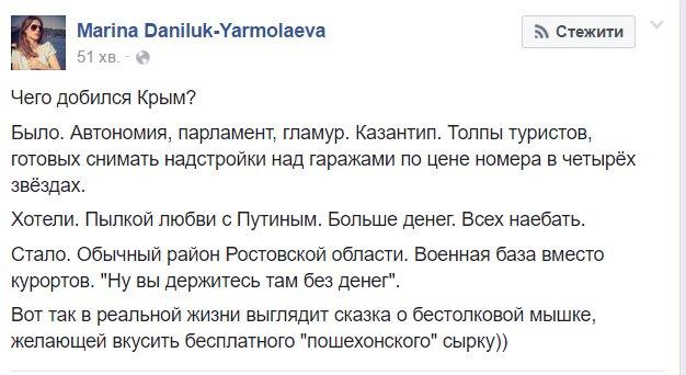 Решение Путина по новому статусу Крыма говорит о трудном положении в России, - Хербст - Цензор.НЕТ 1213