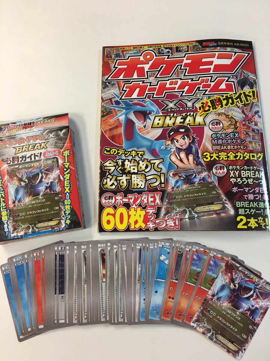 """イマクニ? on twitter: """"「ポケモンカードゲームxybreak必勝ガイド"""
