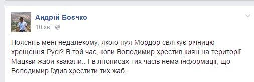 Украинская власть едина в своем стремлении иметь поместную православную церковь, - Порошенко на встрече с представителем Вселенского Патриархата - Цензор.НЕТ 7186