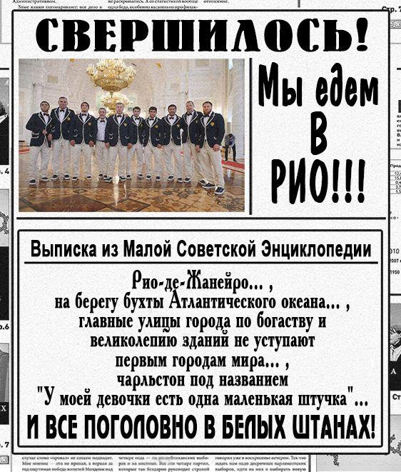 Двукратную олимпийскую чемпионку россиянку Исинбаеву не пустили на Олимпиаду-2016 - Цензор.НЕТ 657