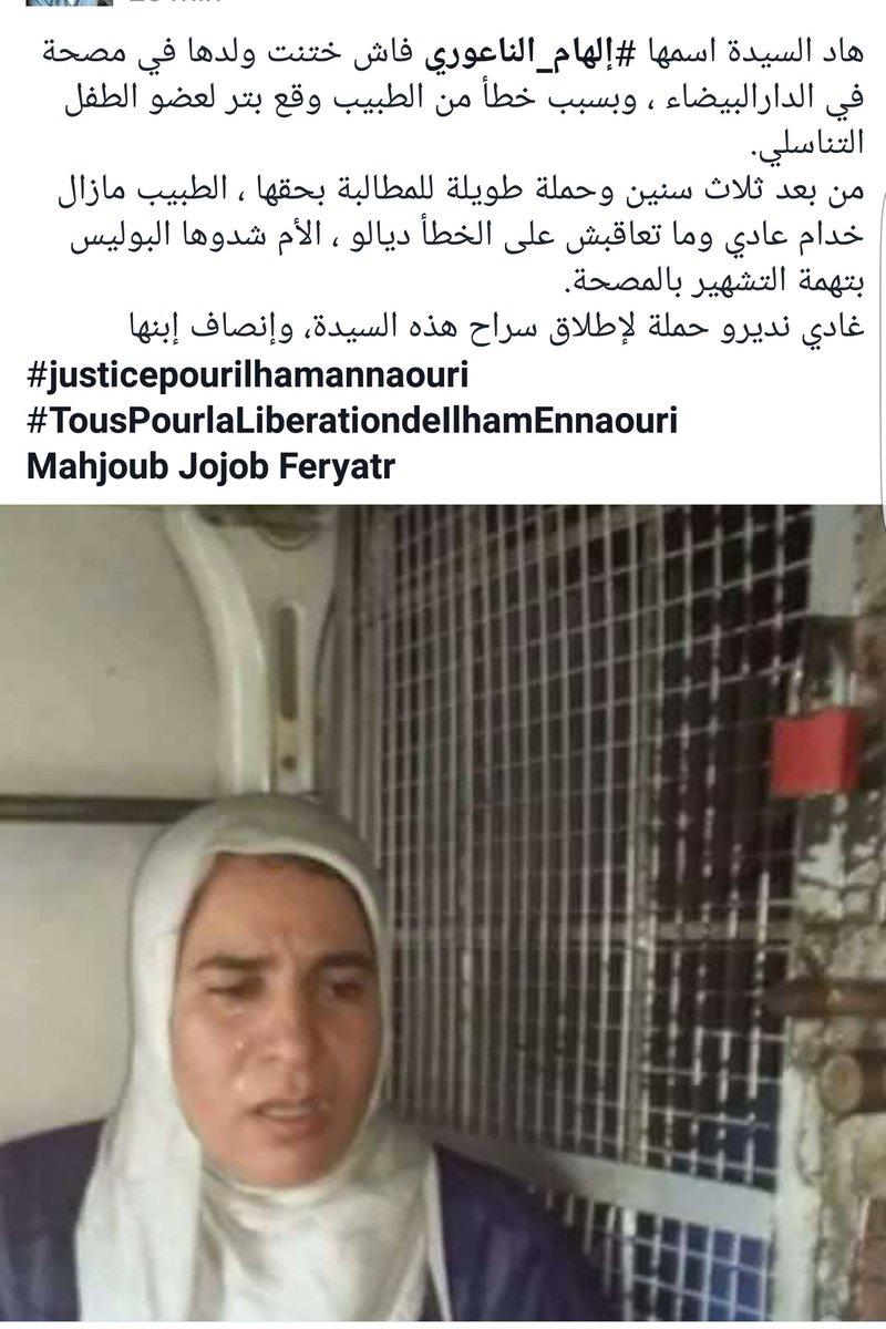 #justicepourilhamannaouri #TousPourlaLiberationdeIlhamEnnaouri https://t.co/GI62WbL6L4