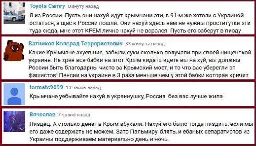 Россия четко показала место и роль Крыма в русской истории, - Розенко - Цензор.НЕТ 672