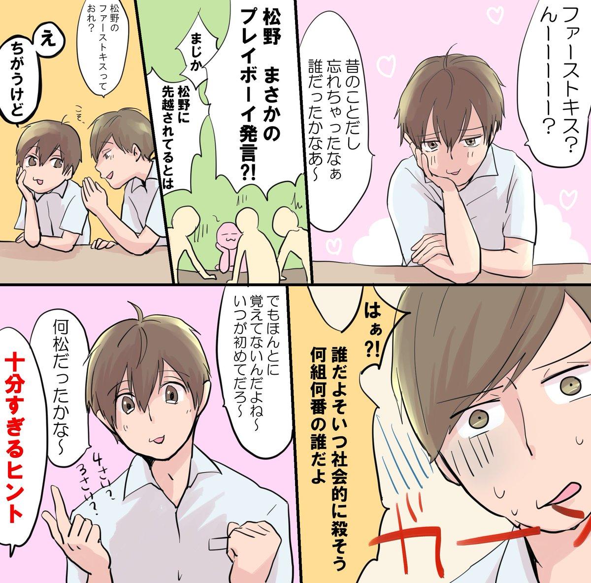 【学パロ】「松野まさかのプレイボーイ発言」(あつトド)