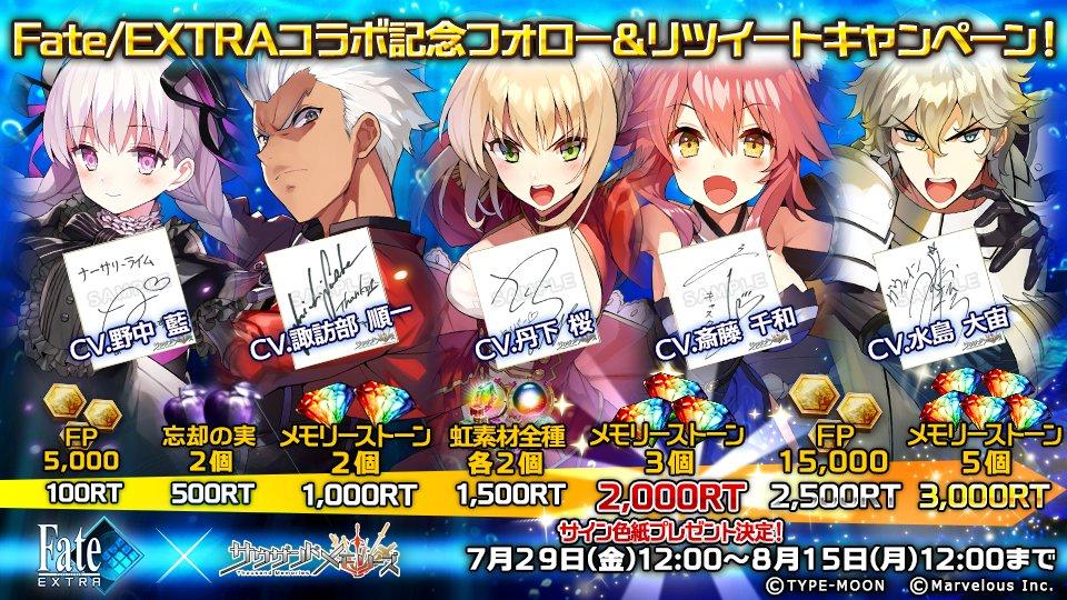 Fate/EXTRAコラボ記念フォロー&RTキャンペーン フォロー&RTで出演声優サインなどGETのチャンス!詳細はこちら→https://t.co/HhEi9J0Mss #FateEXTRA #FateEXTRA_千メモコラボRT https://t.co/3YtPiHzilR