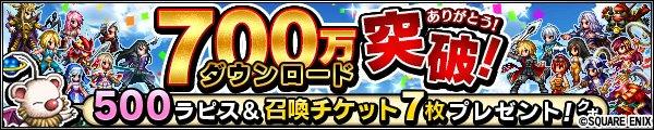 【FFBE】700万ダウンロードで500ラピスと召喚チケット7枚きた!!受け取り忘れないようにしよう!【ブレイブエクスヴィアス】
