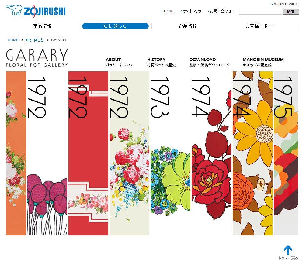 うおー象印のサイトで花柄魔法瓶の歴史みれるー!!しかも壁紙と便箋までダウンロードできる!どれも良いな…。