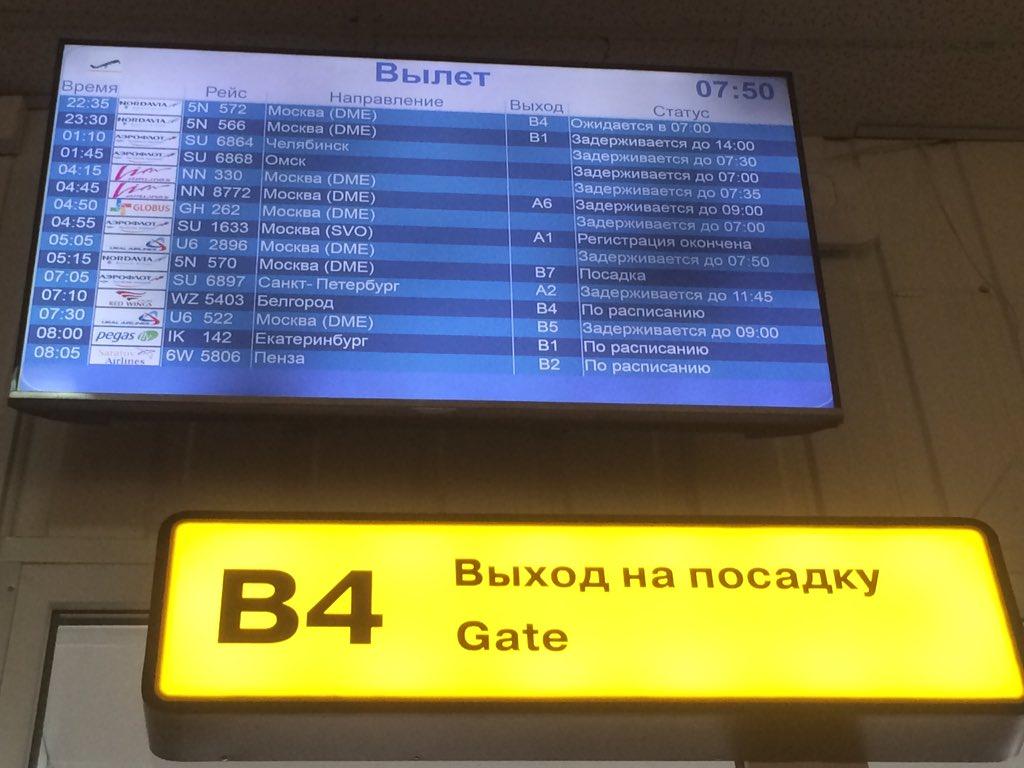 Табло прилетов аэропорта аликанте испания отзывы