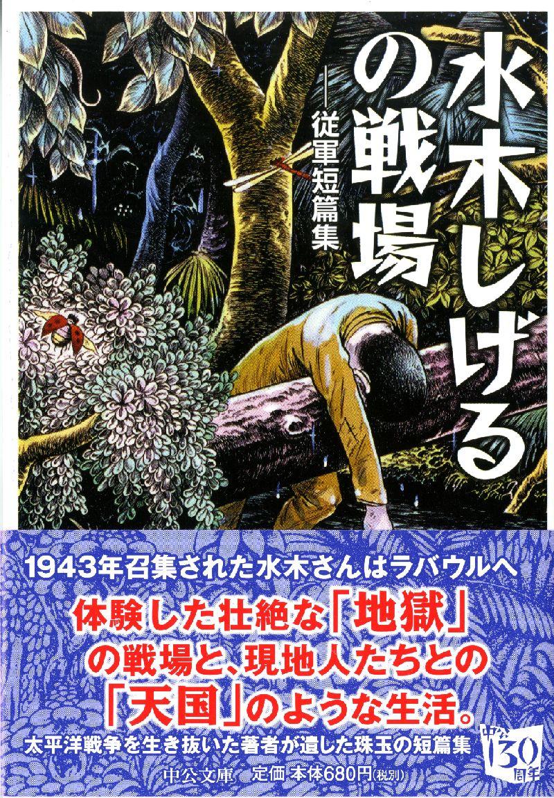 tweet : 【フハッ】水木しげる 著作リスト【2016】 - NAVER まとめ