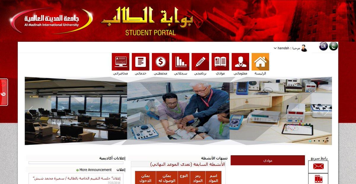 4 بوابة الطالب موادي جامعة 2