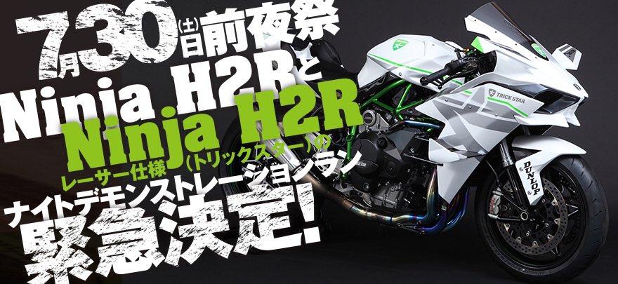 明日7/30(土)の #鈴鹿8耐 前夜祭で、カワサキ Ninja H2R 2台のナイトデモランが決定! サタデーナイト!に このバイクにしかきっと踊れない そんなビートがある!!! https://t.co/Qd1HkoXBzd