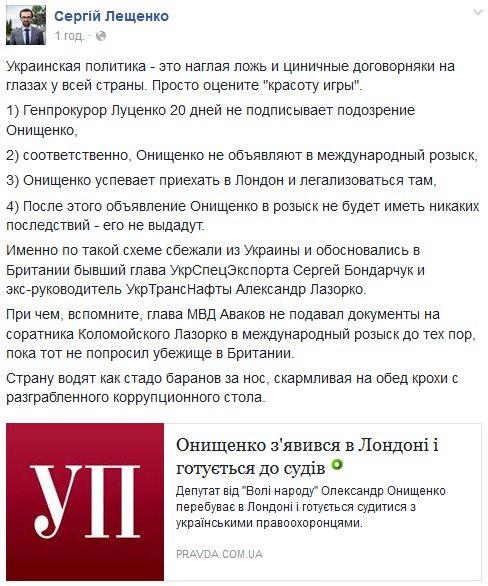 НАБУ вызвало на допрос Онищенко в качестве подозреваемого на 2 августа - Цензор.НЕТ 3908