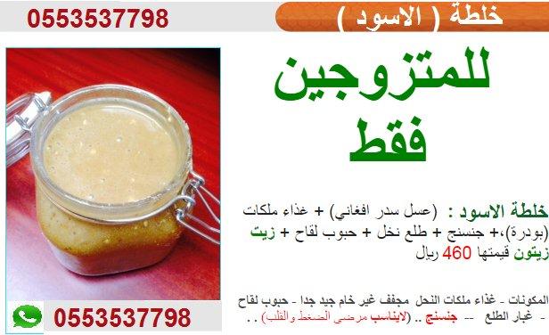 Uzivatel عسل المملكة Na Twitteru خلطة الاسود صحي الاسد اللي جواك 0553537798 حائل الجوف فنان العرب عوده كبير الرياض للوطن