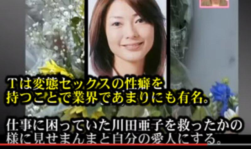 亜子 川田