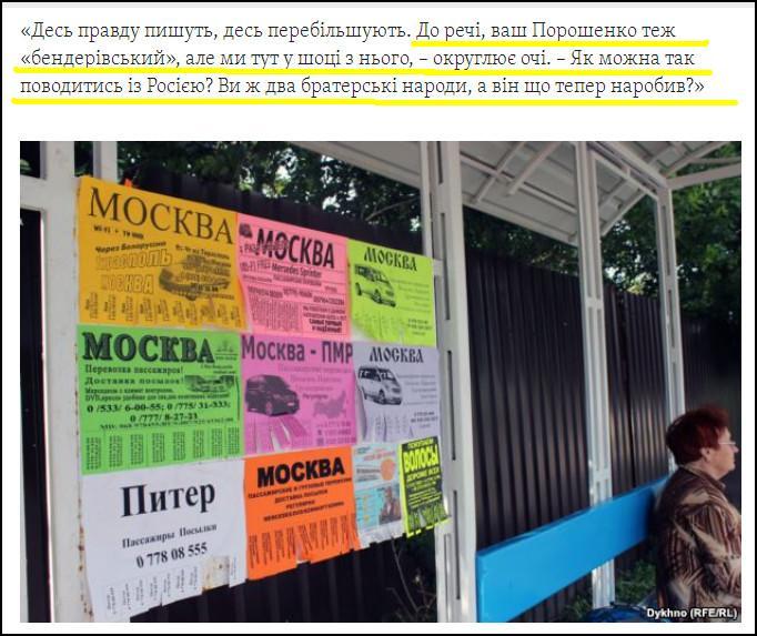 Приднестровье может стать частью либо Украины, либо Молдовы, но не РФ, - Додон - Цензор.НЕТ 5374