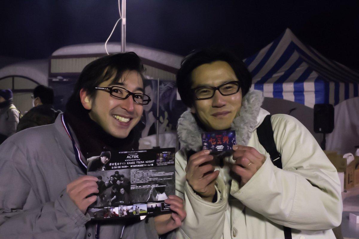 シン・ゴジラで大活躍していた津田寛治さんと当劇団顧問黒田勇樹 @yuukikuroda23 とのゆうばり映像祭での写真がこちらです。 恐怖!セミ男もご覧いただきました!津田さんまじよかったっす!#ほしがりシスターズ #シンゴジラ https://t.co/TpNQIcYgJQ